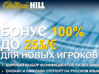 bonus25-william-hill-1